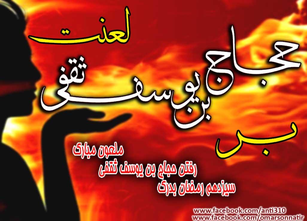 http://yarali135.persiangig.com/image/hajjaj-big.jpg